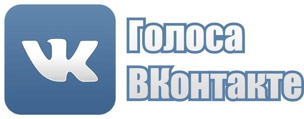 Как бесплатно получить голоса в Вконтакте