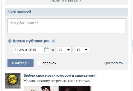 Как сделать отложенную запись ВКонтакте