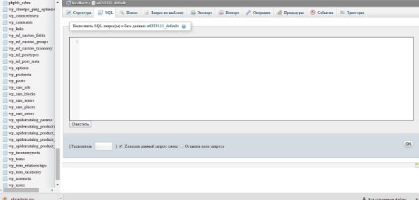 Sql запросы в phpAdmin