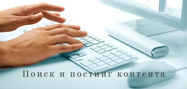 Поиск и постинг контента в социальные сети