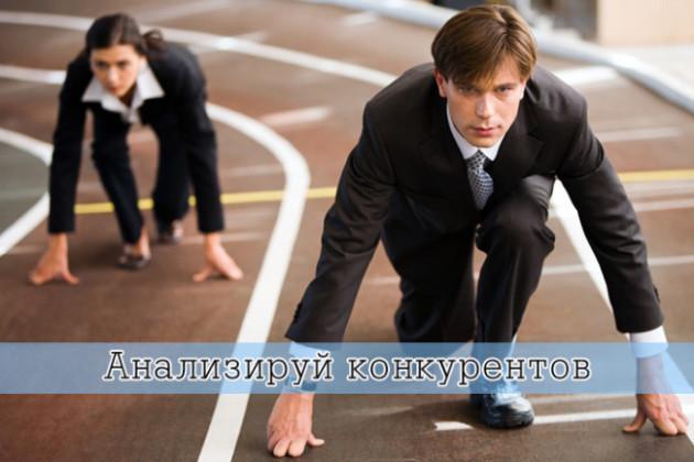 Анализ конкурентов интернет-магазина