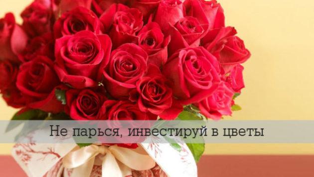 Безопасные инвестиции в цветочный бизнес