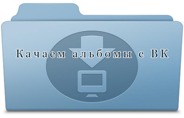 Как скачать фотоальбом ВКонтакте целиком на компьютер