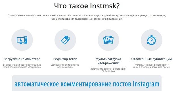 Instmsk.ru – быстрая и простая загрузка фото в Instagram