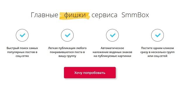 Smmbox.com – простой, но интересный!